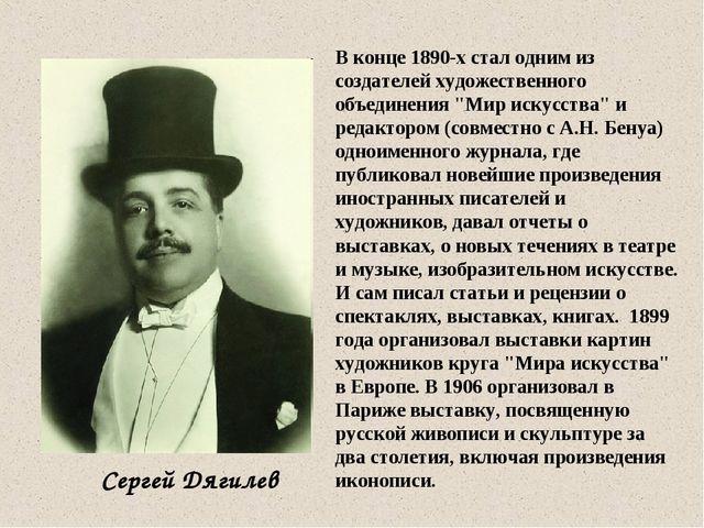 """В конце 1890-х стал одним из создателей художественного объединения """"Мир иску..."""