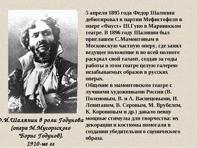 5 апреля 1895 года Федор Шаляпин дебютировал в партии Мефистофеля в опере «Фа...