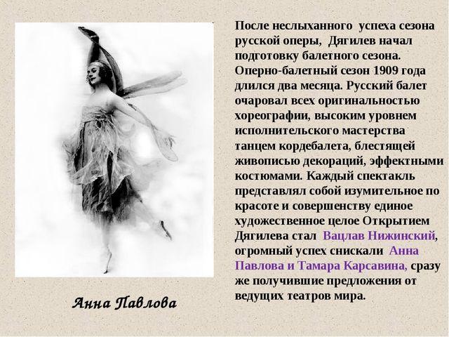 После неслыханного успеха сезона русской оперы, Дягилев начал подготовку бале...