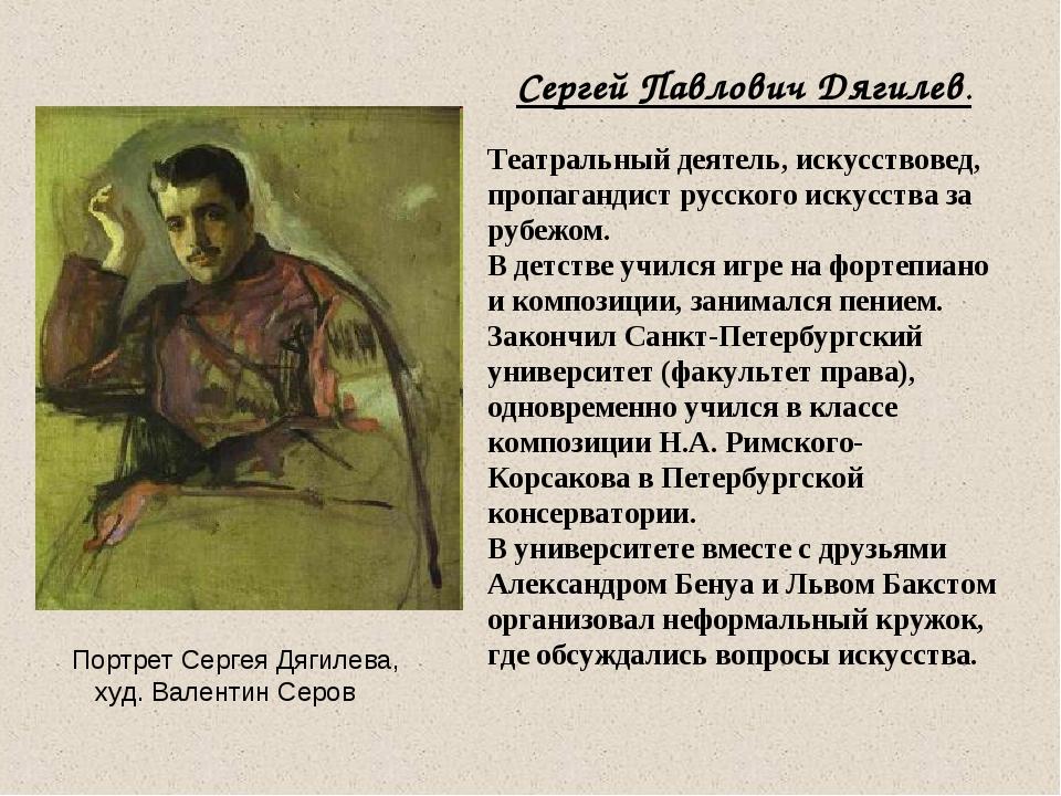 Сергей Павлович Дягилев. Театральный деятель, искусствовед, пропагандист русс...