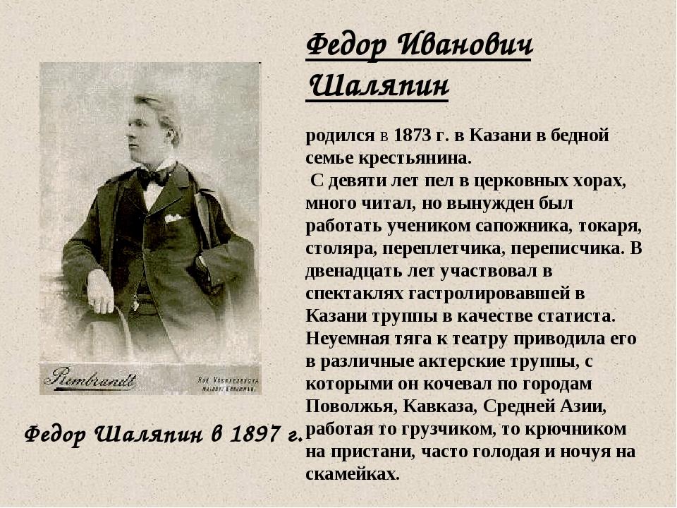 Федор Иванович Шаляпин родился в 1873 г. в Казани в бедной семье крестьянина....