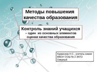 Методы повышения качества образования Кураксина Н.С., учитель химии МБОУ СОШ