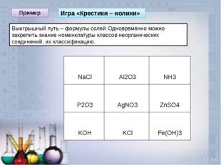 Пример Игра «Крестики – нолики» Выигрышный путь – формулы солей. Одновременно