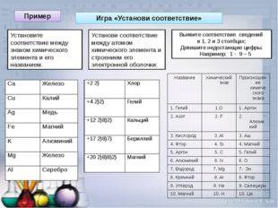 Пример Игра «Установи соответствие» Установите соответствие между знаком хими
