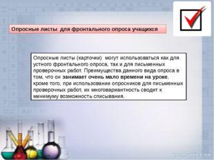 Опросные листы для фронтального опроса учащихся Опросные листы (карточки) мог