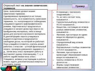 Пример Опросный лист на знание химических терминов Цель: выяснение уровня зна