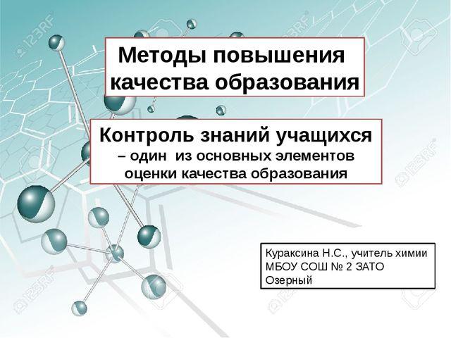 Методы повышения качества образования Кураксина Н.С., учитель химии МБОУ СОШ...