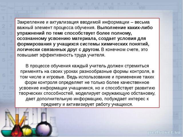 Закрепление и актуализация вводимой информации – весьма важный элемент процес...
