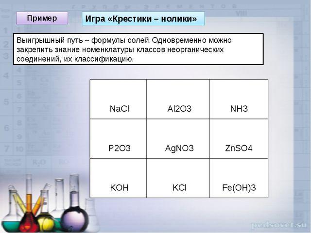 Пример Игра «Крестики – нолики» Выигрышный путь – формулы солей. Одновременно...