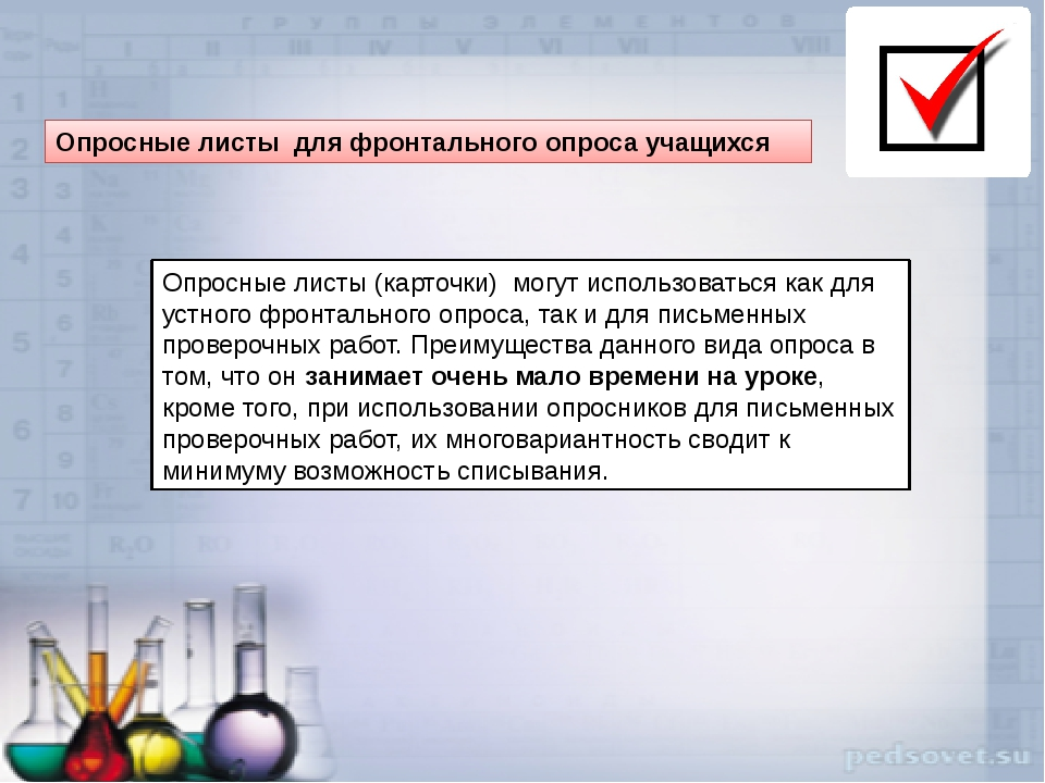 Опросные листы для фронтального опроса учащихся Опросные листы (карточки) мог...