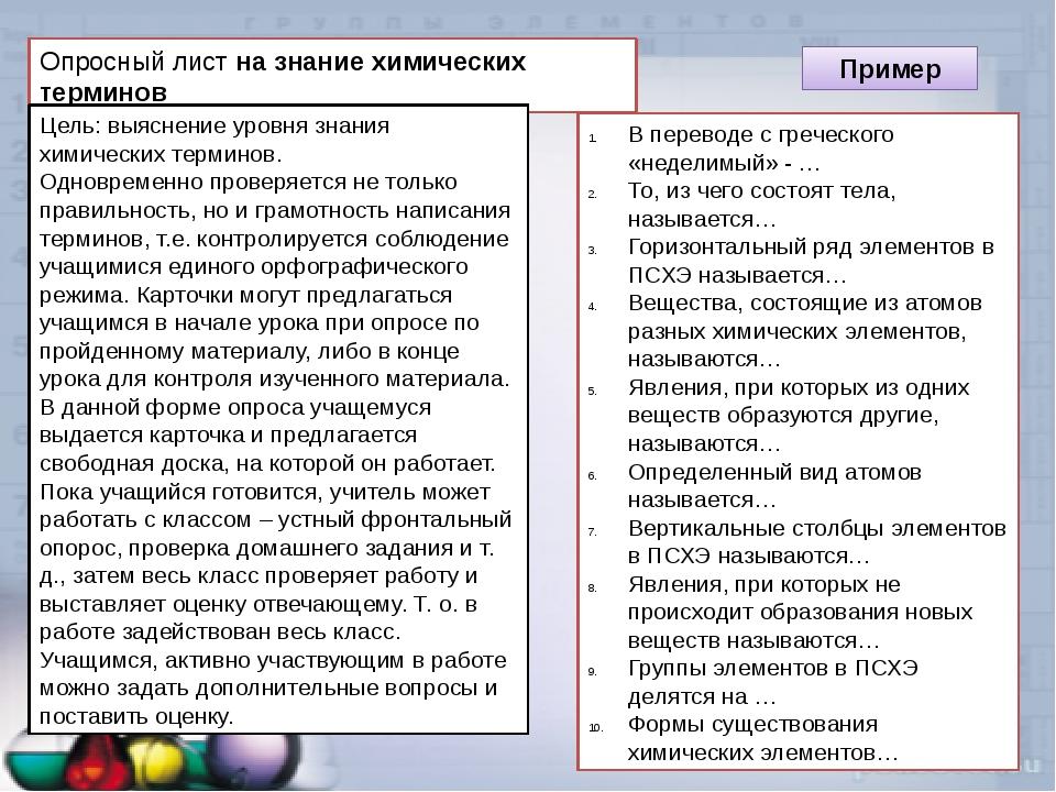 Пример Опросный лист на знание химических терминов Цель: выяснение уровня зна...