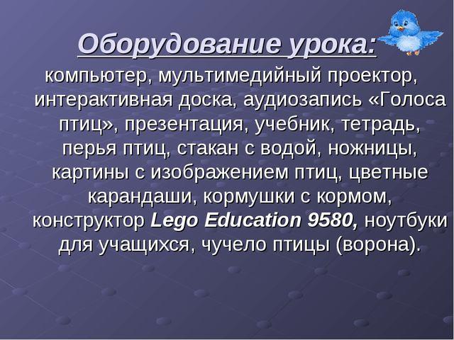 Оборудование урока: компьютер, мультимедийный проектор, интерактивная доска,...