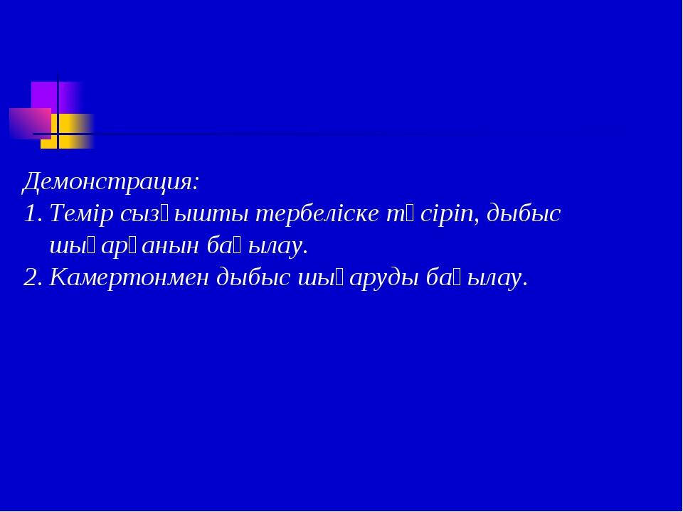 Демонстрация: Темір сызғышты тербеліске түсіріп, дыбыс шығарғанын бақылау. Ка...