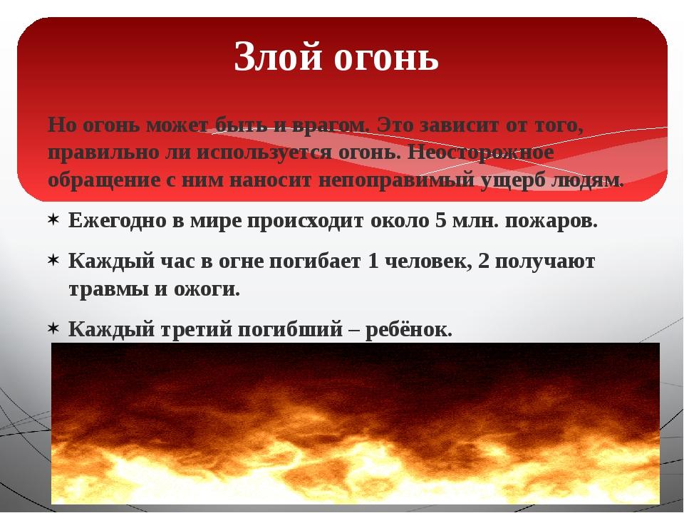 Но огонь может быть и врагом. Это зависит от того, правильно ли используется...
