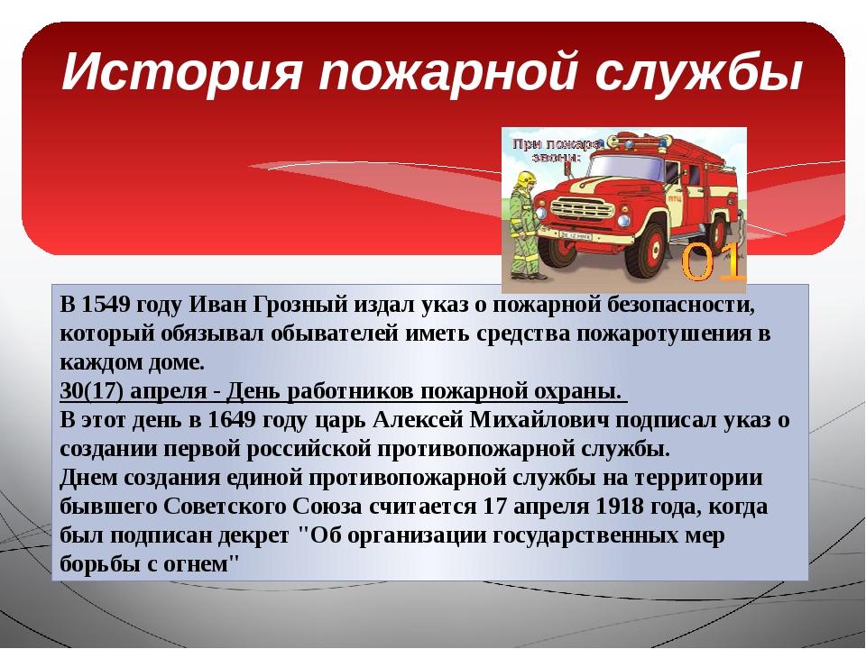 История пожарной службы В 1549 году Иван Грозный издал указ о пожарной безопа...