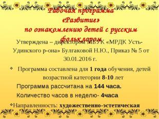 Рабочая программа «Развитие» по ознакомлению детей с русским фольклором Утве