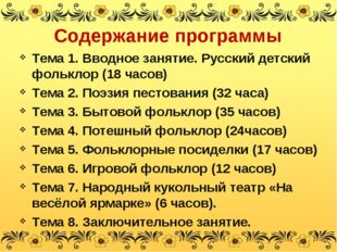 Содержание программы Тема 1. Вводное занятие. Русский детский фольклор (18 ча