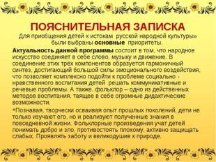 ПОЯСНИТЕЛЬНАЯ ЗАПИСКА Для приобщения детей к истокам русской народной культу