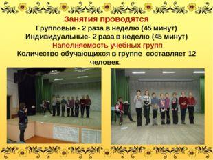 Занятия проводятся Групповые - 2 раза в неделю (45 минут) Индивидуальные- 2