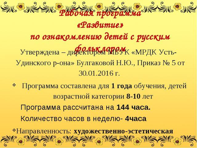 Рабочая программа «Развитие» по ознакомлению детей с русским фольклором Утве...
