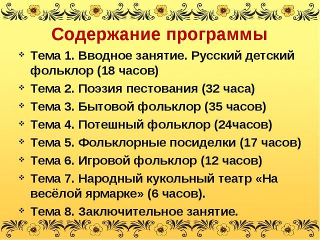 Содержание программы Тема 1. Вводное занятие. Русский детский фольклор (18 ча...
