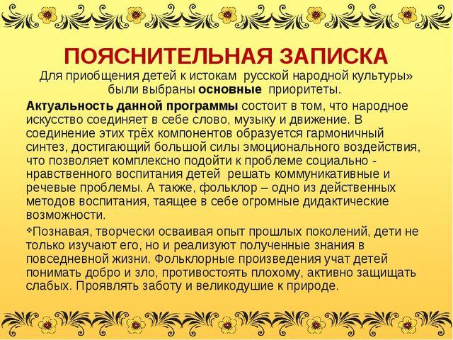 ПОЯСНИТЕЛЬНАЯ ЗАПИСКА Для приобщения детей к истокам русской народной культу...