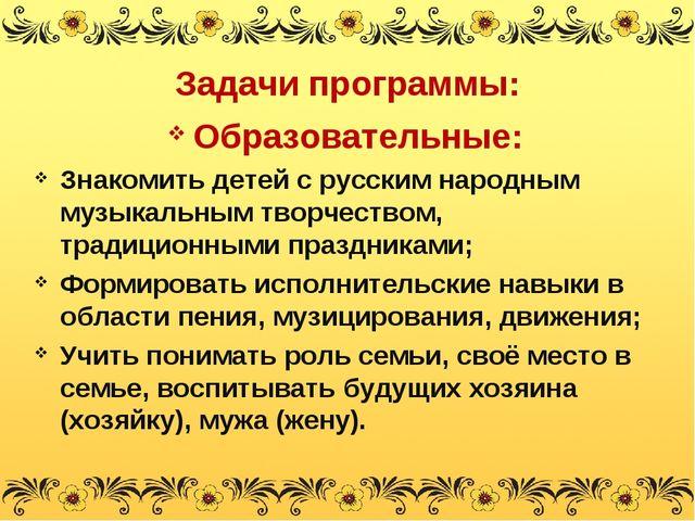 Образовательные: Знакомить детей с русским народным музыкальным творчеством,...
