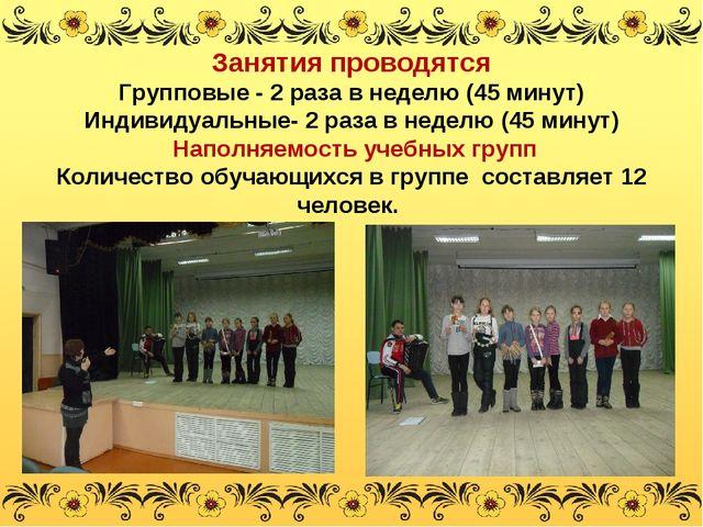 Занятия проводятся Групповые - 2 раза в неделю (45 минут) Индивидуальные- 2...