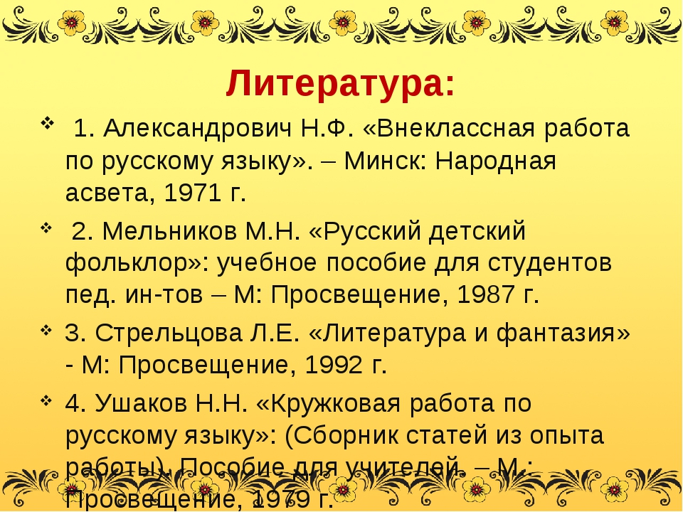 Литература: 1. Александрович Н.Ф. «Внеклассная работа по русскому языку». –...