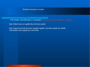 Интернет ресурсы и ссылки: © Источник: детский портал «Солнышко» http://www.s