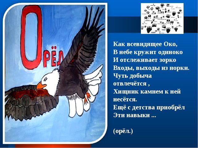 : Как всевидящее Око, В небе кружит одиноко И отслеживает зорко Входы, выходы...
