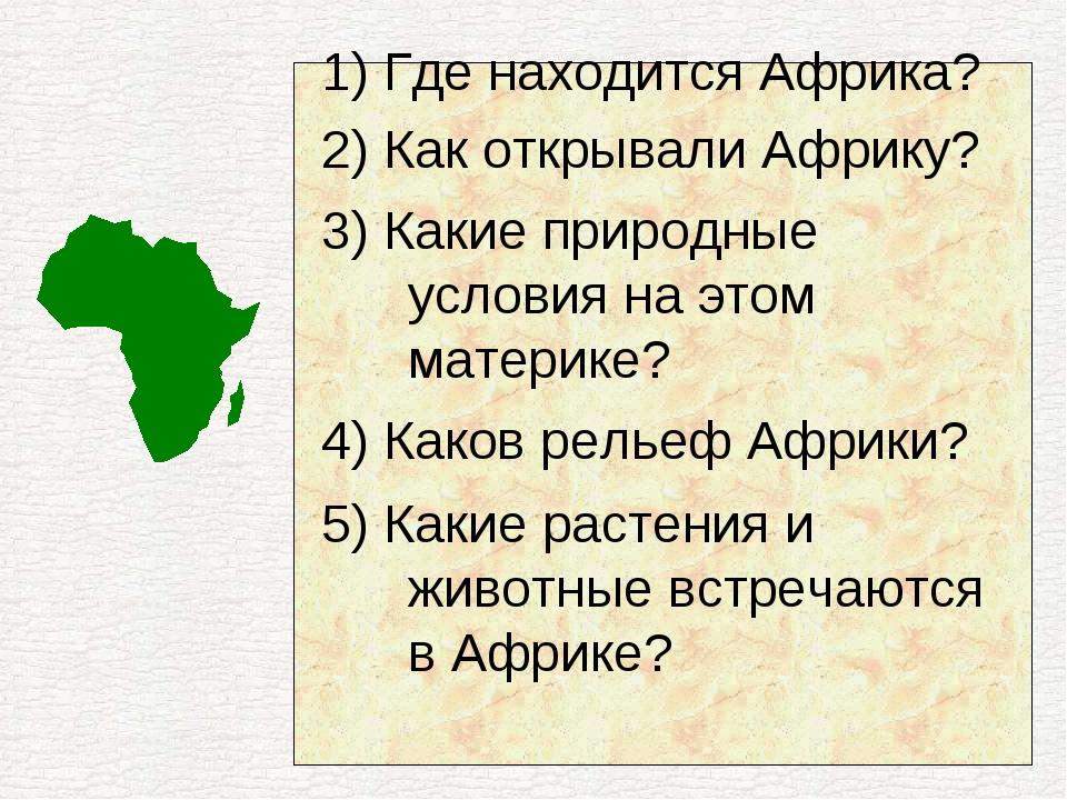 1) Где находится Африка? 2) Как открывали Африку? 3) Какие природные условия...