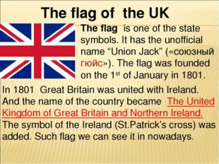 The flag of the UK The flag is one of the state symbols. It has the unofficia