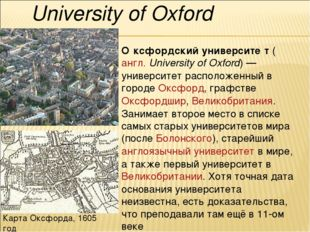 О́ксфордский университе́т (англ. University of Oxford) — университет располож
