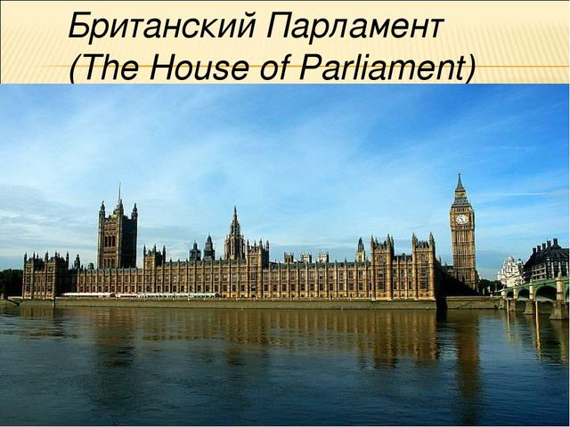 Британский Парламент (The House of Parliament)