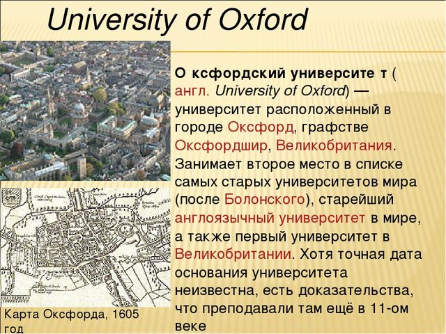 О́ксфордский университе́т (англ. University of Oxford) — университет располож...