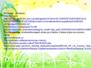 Интернет - ресурсы: http://krilov.ru/ http://school-collection.edu.ru/catalog