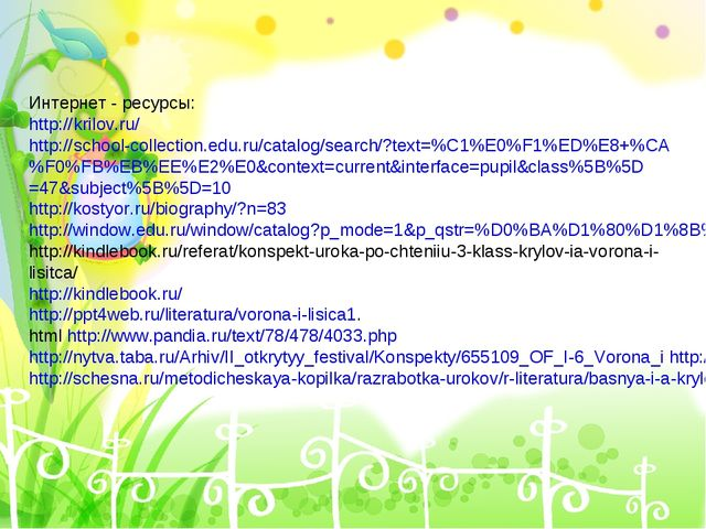 Интернет - ресурсы: http://krilov.ru/ http://school-collection.edu.ru/catalog...