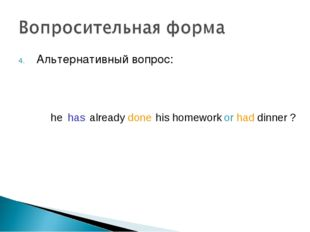 Альтернативный вопрос: already done has ? his homework he or had dinner