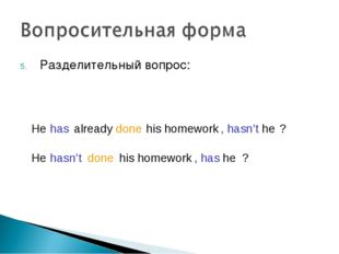 Разделительный вопрос: already done has ? his homework He , hasn't he done ha