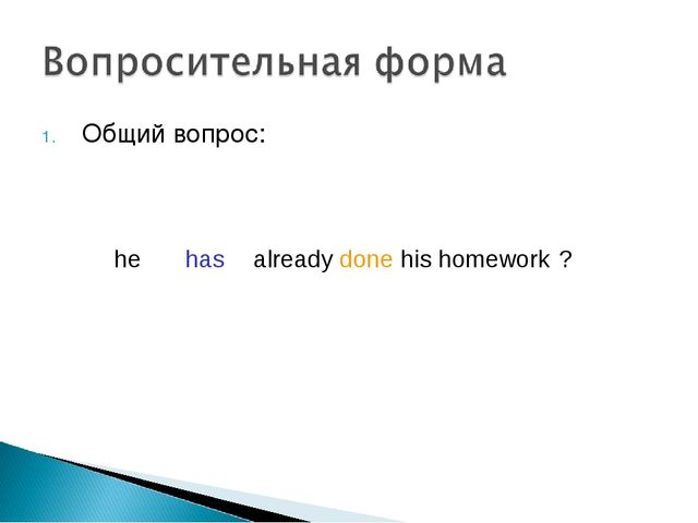 Общий вопрос: he 		already done his homework has ?