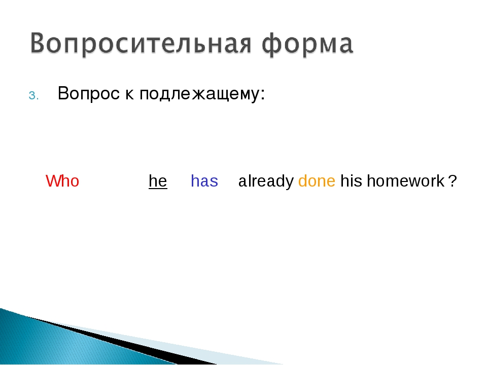 Вопрос к подлежащему: 		already done has ? his homework Who he