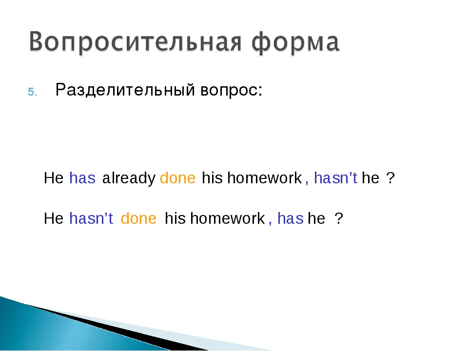 Разделительный вопрос: already done has ? his homework He , hasn't he done ha...