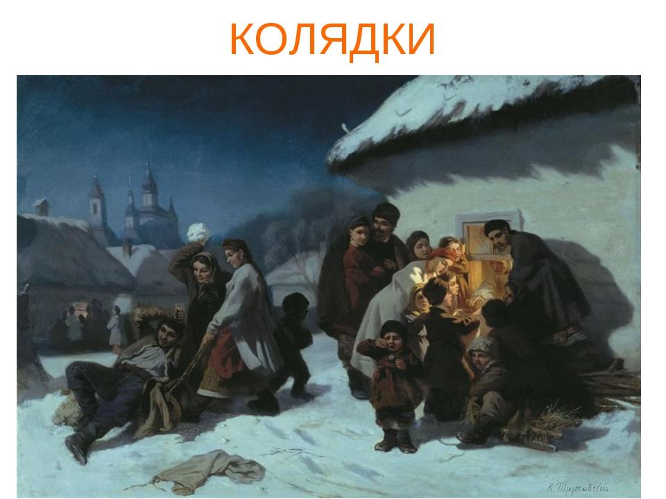 КОЛЯДКИ