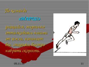 учащийся, энергично отталкиваясь ногами от земли, начинает бег, стараясь быст