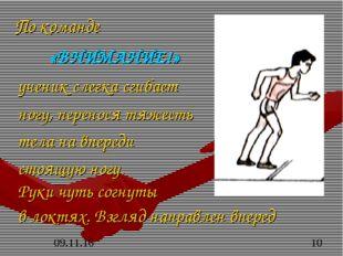 ученик слегка сгибает ногу, перенося тяжесть тела на впереди стоящую ногу. Ру