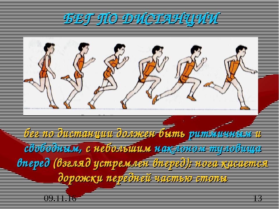 БЕГ ПО ДИСТАНЦИИ бег по дистанции должен быть ритмичным и свободным, с неболь...