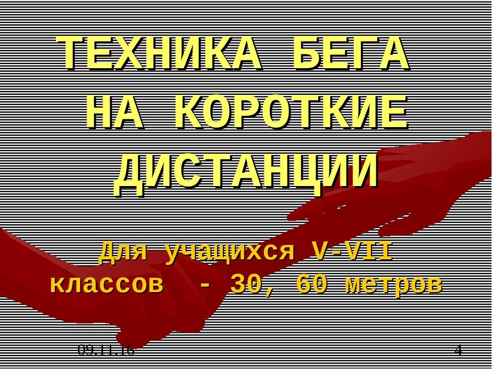 ТЕХНИКА БЕГА НА КОРОТКИЕ ДИСТАНЦИИ Для учащихся V-VII классов - 30, 60 метров