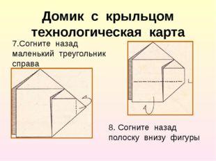 Домик с крыльцом технологическая карта 7.Согните назад маленький треугольник