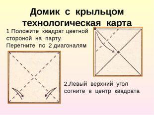 Домик с крыльцом технологическая карта 1 Положите квадрат цветной стороной на